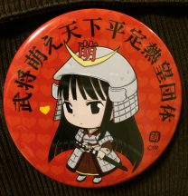 One of my keepsakes from Tokyo: a chibi character badge. I felt that a samurai girl was very 'me'
