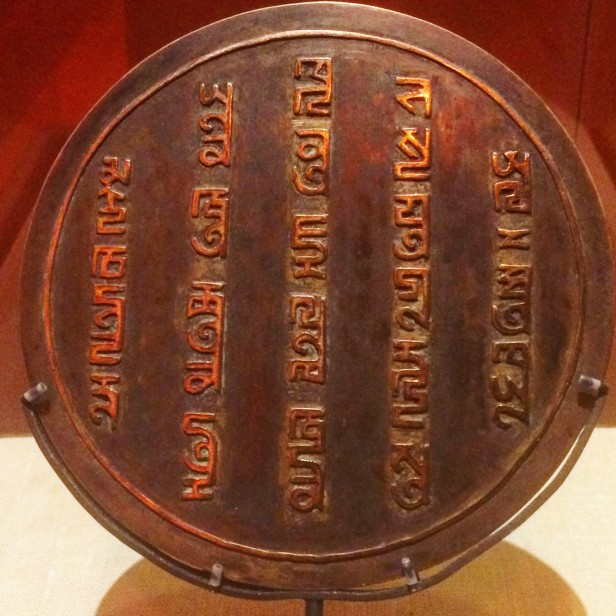 Cast of a passport issued by Kublai Khan: 'I am the emissary of the Khan. If you defy me, you die'